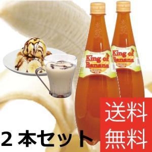 送料無料 バナナ ソース 1300g2本セット バナナミルク バナナジュース|ponte