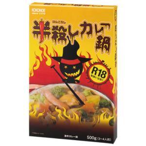 半殺しカレー スープ500g 鍋スープ 激辛 カレー 18禁 罰ゲーム パーティーグッズ|ponte
