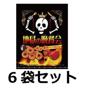 地獄の晩餐会60g×6袋セット 激辛 スナック 激辛お菓子|ponte