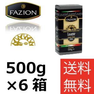 送料無料 ファズィオン ラザニア 500g 6個セット|ponte