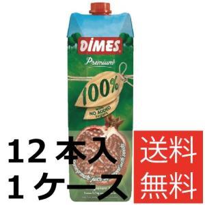 送料無料 DIMES 果汁100%ザクロ ジュース 1000ml 12本セット 濃縮還元|ponte