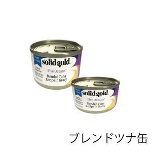 アーテミス ソリッドゴールド ブレンド ツナ缶(猫用) 85g 3980円以上で送料無料