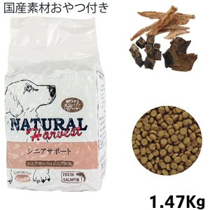 ナチュラルハーベスト シニアサポート(ハイシニア用食事療法食) 1.47kg 1袋 /ペットフード/