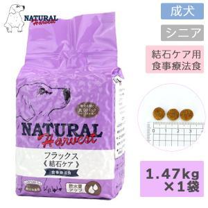 ナチュラルハーベスト/セラピューティックフォーミュラ フラックス 1袋 (1.47kg) /ペットフード/