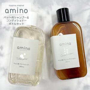 ペットシャンプー・コンデイショナーセットAmino 200ml 選べるパッケージ おやつ・フード付 ...