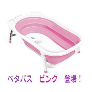 ワンコのお風呂   コンパクト収納  ぺたバス  ピンク登場  温度変化を色で確認! poohkuru