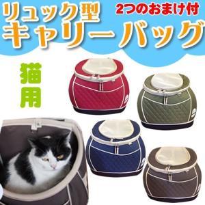 送料無料 Daisuki リュック型キャリーバッグ 猫用 Mサイズ|poohkuru