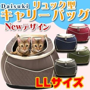 送料無料 Daisuki リュック型キャリーバッグ 猫用 LLサイズ|poohkuru
