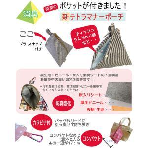 消臭マナーポーチ メール便(ネコポス便)可能商品 poohkuru 02