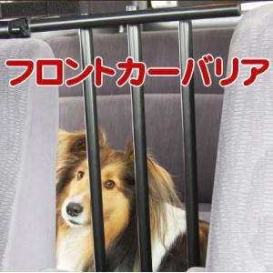 前座席へ侵入防止  OFTフロントカーバリア|poohkuru