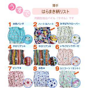 薄手はらまき 腹巻 冷え対策 Sサイズ 春先・夏のクーラー対策|poohkuru|06