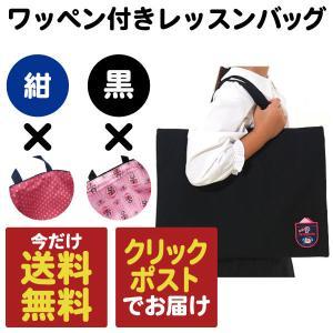 大きめレッスンバッグ シンプル おしゃれ 上品 高学年 女の子 キャラクター ワッペン付き マチなし ブラック ネイビー 紺 黒 ピンク pop-collection