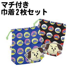 コップ袋 2枚セット 給食袋 巾着袋 小学校 キャラクター マチ付き 子供用 男の子 キッズ イヌメンZ  pop-collection