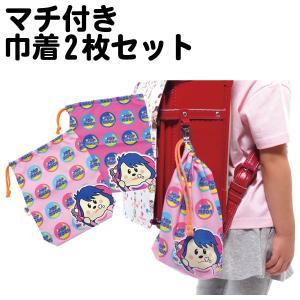 コップ袋 2枚セット 給食袋 巾着袋 小学校 キャラクター 歯磨き巾着 マチ付き 子供用 女の子 ぽちまり ピンク 可愛い pop-collection