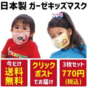 子供用マスク キッズ用マスク 日本製 ガーゼマスク キャラクターマスク ロゴ入り 男の子 女の子 選べる3枚セット pop-collection