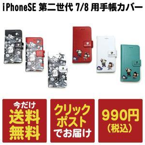 手帳型 アイフォンSE第2世代ケース  iPhoneSEカバー iPhoneカバー iPhone8/7用ケース  キャラクター シンプル 可愛い 爽やか|pop-collection