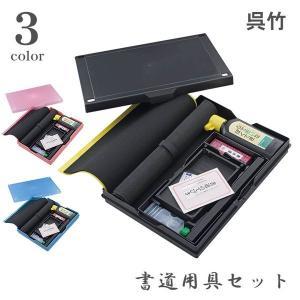 【送料無料】呉竹 書道用品セット ハードケース 書道用品 習字 書道用具 選べる3色のケース