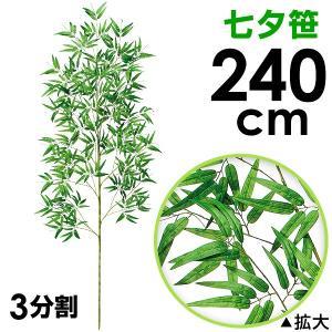 240cm七夕笹|たなばた笹立木...