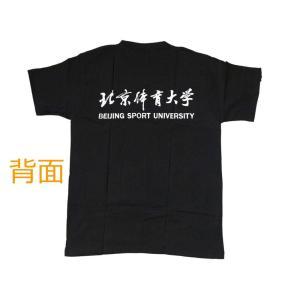 北京体育大学Tシャツ黒|popi|03