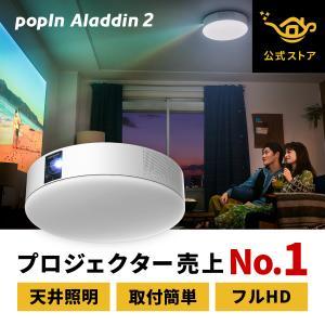 【お気に入り登録でセールをお知らせ!!】popIn Aladdin 2 ポップインアラジン2 照明 ...