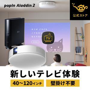 【お気に入り登録でセールをお知らせ!!】popIn Aladdin 2 TVチューナーセット 壁掛け...