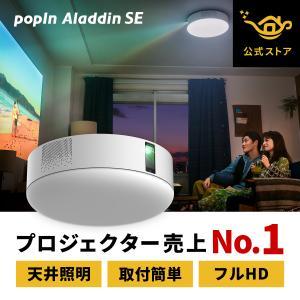 【お気に入り登録でセールをお知らせ!!】popIn Aladdin SE ポップインアラジンSE 照...