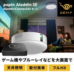 【実質13,000円OFF!】ワイヤレスHDMI Aladdin Connector セット 大画面...