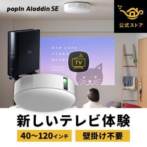 popIn Aladdin SE TVチューナーセット 壁掛けテレビ プロジェクター テレビ お手頃...