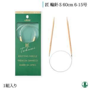 編み針 クロバー 45-70 匠 輪針-S 60cm 6-15号 1ケ 輪針 取寄商品