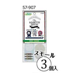ク)ロゼットメーカー用パーツセット<スモール3個入>|poplar