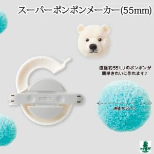 手芸 セール 道具 クロバー 58-641 スーパーポンポンメーカー(55mm) 1ケ 専用ツール|poplar