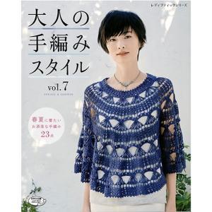 大人の手編みスタイル 4939459643536