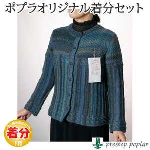 縄編み入りのカーディガン|poplar