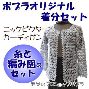カーディガン 編み図付|poplar