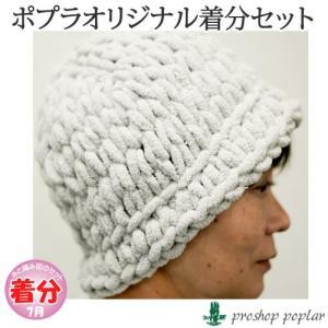 ループヤーンの帽子|poplar
