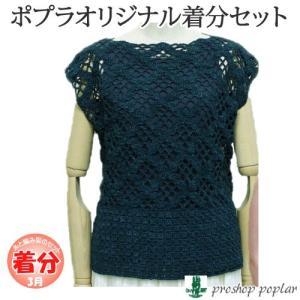 かぎ針ノースリーブセーター|poplar