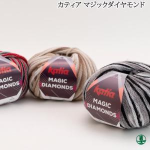 毛糸 極太 パピー マジックダイヤモンド(MAGIC DIAMONDS) 1玉 毛 ウール 在庫商品|poplar