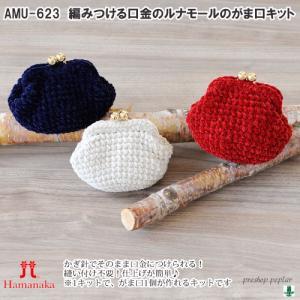 編みつける口金のルナモールのがま口|poplar