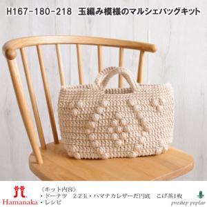 玉編み模様のマルシェバッグ|poplar