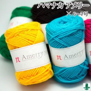 毛糸 セール 並太 ハマナカ アメリー 色番1-20 ウール 在庫商品 poplar