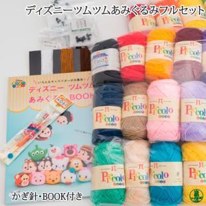 編み物 KIT ポイント10倍 ハマナカ ピッコロで編むディズニーツムツムあみぐるみフルセット 取寄商品|poplar