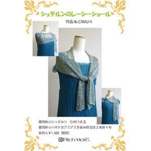 レーシーショール 編み図付|poplar