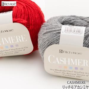 毛糸 合太 3142 リッチモア カシミヤ 在庫商品 セール