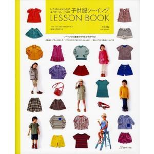 V)70136・パターンレーベルの子供服ソーイングLESSON