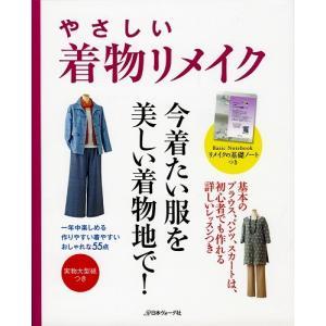 【メーカー】 日本ヴォーグ社 【商品名】70152 やさしい着物リメイク   【正式名】 やさしい着...