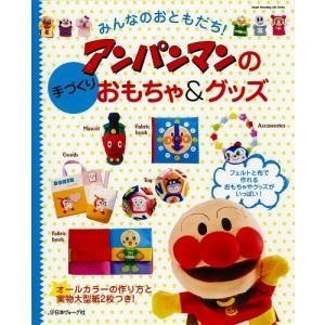 V)80389・アンパンマンの手づくりおもちゃ&グッス|poplar