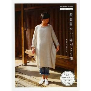 【メーカー】 日本ヴォーグ社 【商品名】80465・毎日着たい手づくり服   【正式名】 FU-KO...