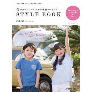 V)80505・STYLE BOOK パターンレーベルの子供服