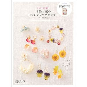 ※カラー選択無 【メーカー】 日本ヴォーグ社 【商品名】 V)80521本物のお花のUVレジンアクセ...