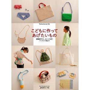※カラー選択無 【メーカー】日本ヴォーグ社 【商品名】V)80535・こどもに作ってあげたいもの 【...